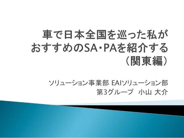 ソリューション事業部 EAIソリューション部 第3グループ 小山 大介