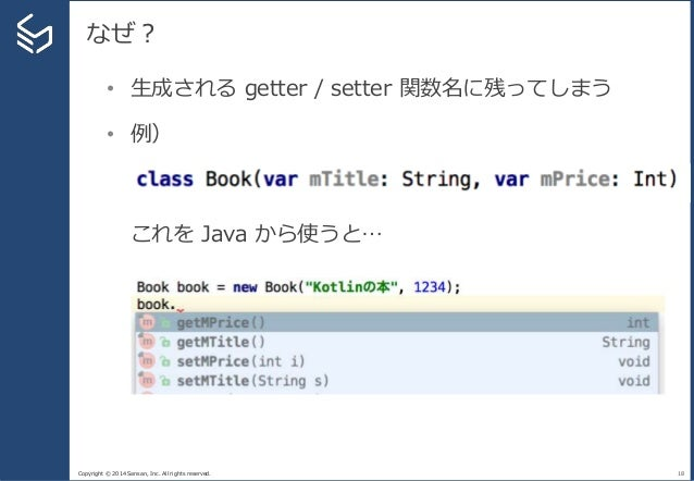 Copyright © 2014 Sansan, Inc. All rights reserved. なぜ? 18 • 生成される getter / setter 関数名に残ってしまう • 例) これを Java から使うと…