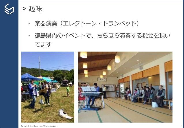 Copyright © 2014 Sansan, Inc. All rights reserved. > 趣味 4 • 楽器演奏(エレクトーン・トランペット) • 徳島県内のイベントで、ちらほら演奏する機会を頂い てます