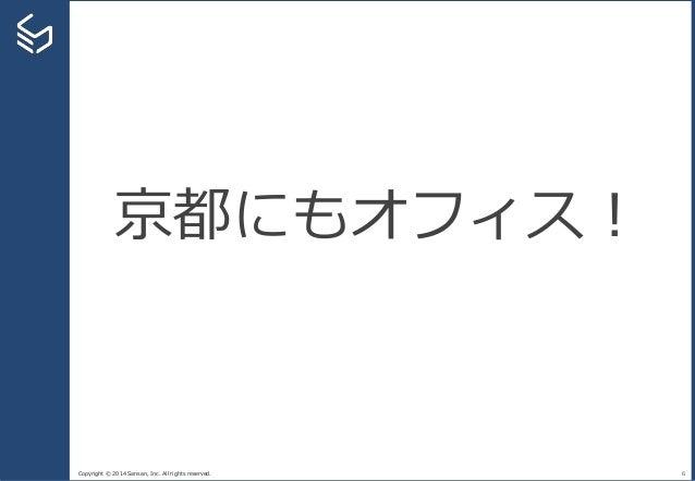 Copyright © 2014 Sansan, Inc. All rights reserved. 6 京都にもオフィス!