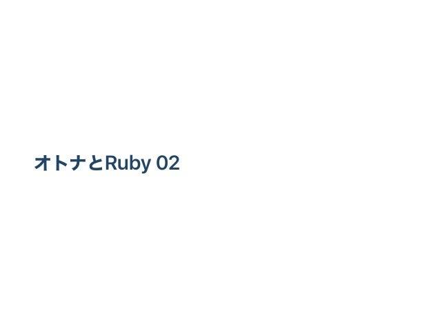 オトナとRuby 02