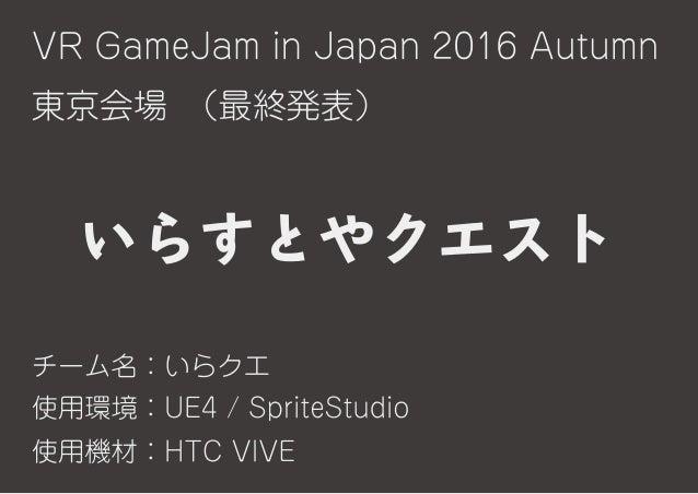 20161127_VR_GameJam_いらクエ_最終発表
