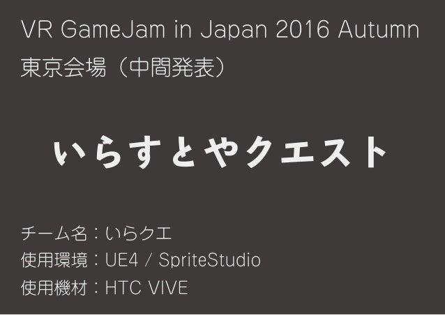 20161127_VR_GameJam_いらクエ_中間発表