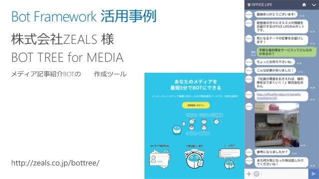 Bot Framework 活用事例 株式会社ZEALS 様 BOT TREE for MEDIA