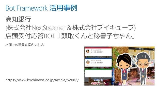 Bot Framework 活用事例 高知銀行 (株式会社NextStreamer & 株式会社ブイキューブ) 店頭受付応答BOT「頭取くんと秘書子ちゃん」