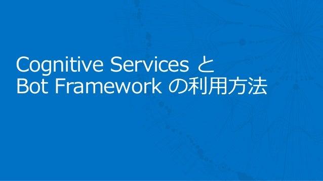 Cognitive Services と Bot Framework の利用方法