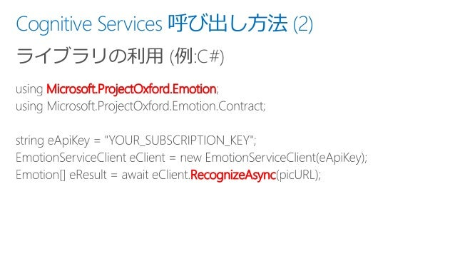 Cognitive Services 呼び出し方法 (2) ライブラリの利用 (例:C#) Microsoft.ProjectOxford.Emotion RecognizeAsync