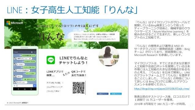 LINE:女子高生人工知能「りんな」 https://blogs.bing.com/japan/2015/08/07/aijk_rinna/