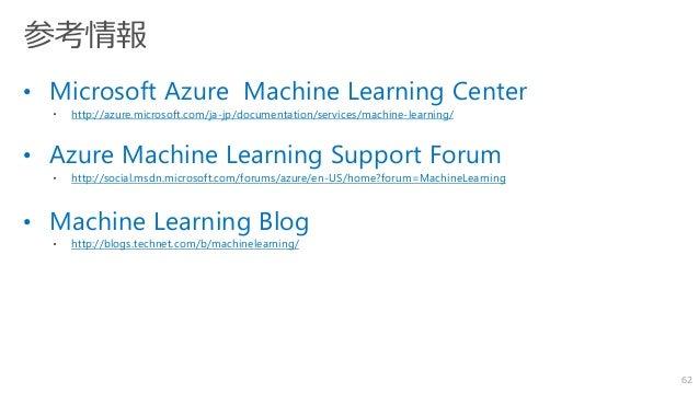 • Microsoft Azure Machine Learning Center http://azure.microsoft.com/ja-jp/documentation/services/machine-learning/ • Azur...