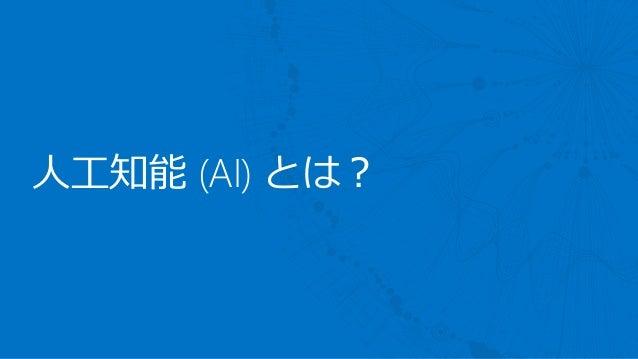 人工知能 (AI) とは?