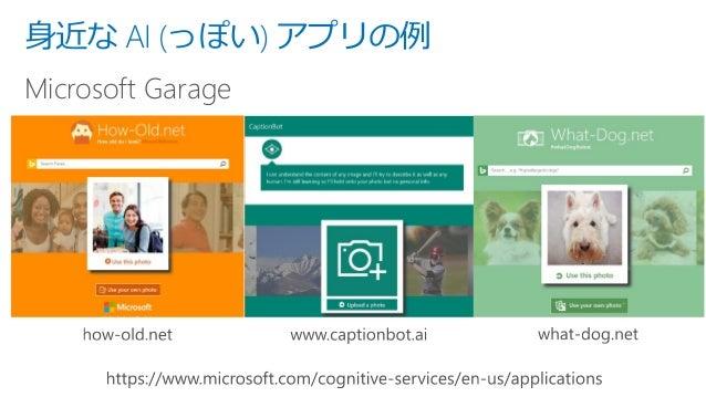身近な AI (っぽい) アプリの例 Microsoft Garage