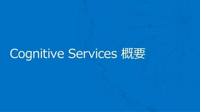 Cognitive Services 概要