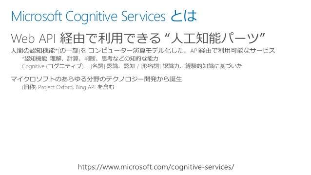 "Microsoft Cognitive Services とは Web API 経由で利用できる ""人工知能パーツ"""
