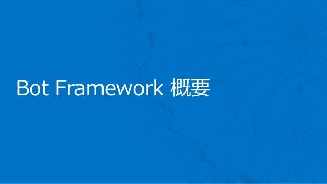 Bot Framework 概要