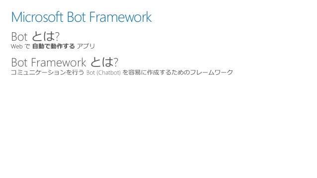 Microsoft Bot Framework Bot とは? Bot Framework とは?