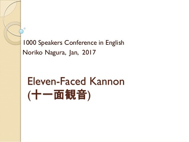 Eleven-Faced Kannon (十一面観音) 1000 Speakers Conference in English Noriko Nagura, Jan, 2017