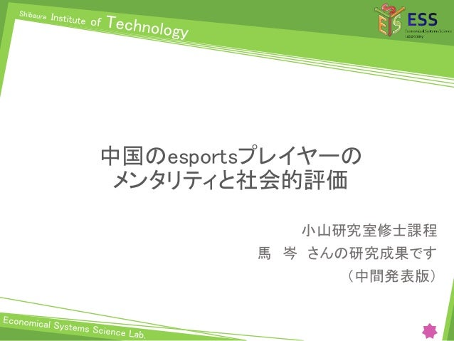 中国のesportsプレイヤーの メンタリティと社会的評価 小山研究室修士課程 馬 岑 さんの研究成果です (中間発表版)