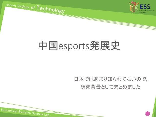 中国esports発展史 日本ではあまり知られてないので, 研究背景としてまとめました