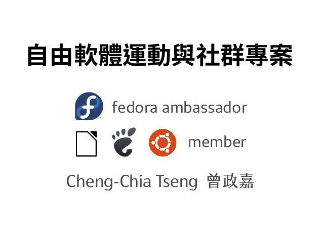 fedora ambassador 自由軟體運動與社群專案 member Cheng-Chia Tseng 曾政嘉