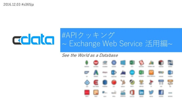 #APIクッキング ~ Exchange Web Service 活用編~ See the World as a Database 2016.12.03 #o365jp