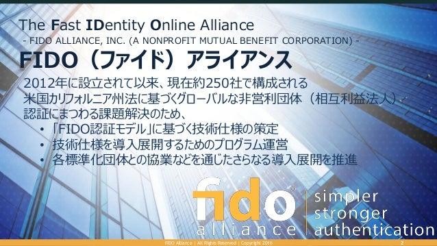 The Fast IDentity Online Alliance - FIDO ALLIANCE, INC. (A NONPROFIT MUTUAL BENEFIT CORPORATION) - FIDO(ファイド)アライアンス 2 2012...