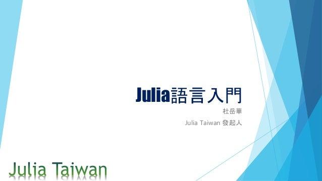 Julia語言入門 杜岳華 Julia Taiwan 發起人