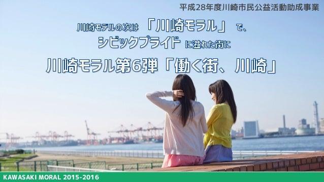 KAWASAKI MORAL 2015-2016 川崎 モラル 平成28年度川崎市民公益活動助成事業