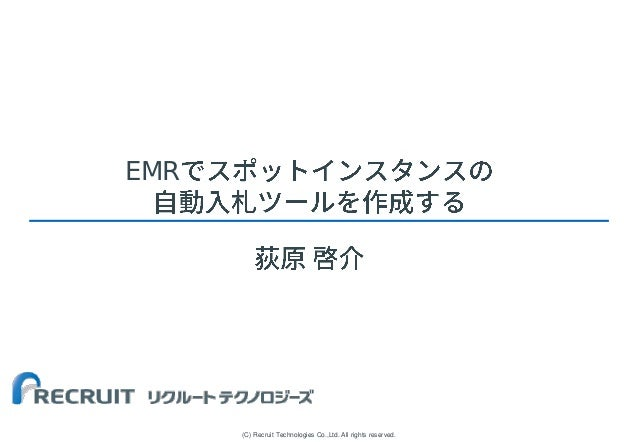 (C) Recruit Technologies Co.,Ltd. All rights reserved. EMR