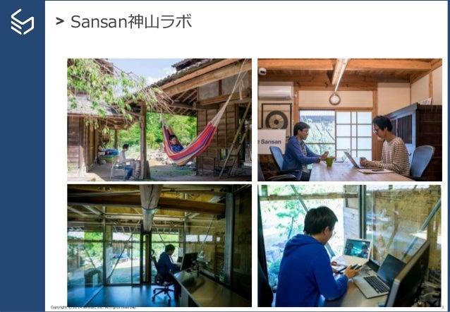 Copyright © 2014 Sansan, Inc. All rights reserved. > Sansan神山ラボ 3