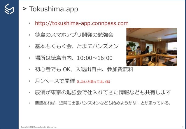 Copyright © 2014 Sansan, Inc. All rights reserved. > Tokushima.app 5 • http://tokushima-app.connpass.com • 徳島のスマホアプリ開発の勉強会...