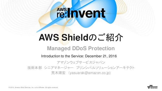 © 2016, Amazon Web Services, Inc. or its Affiliates. All rights reserved. Introduction to the Service: December 21, 2016 ア...