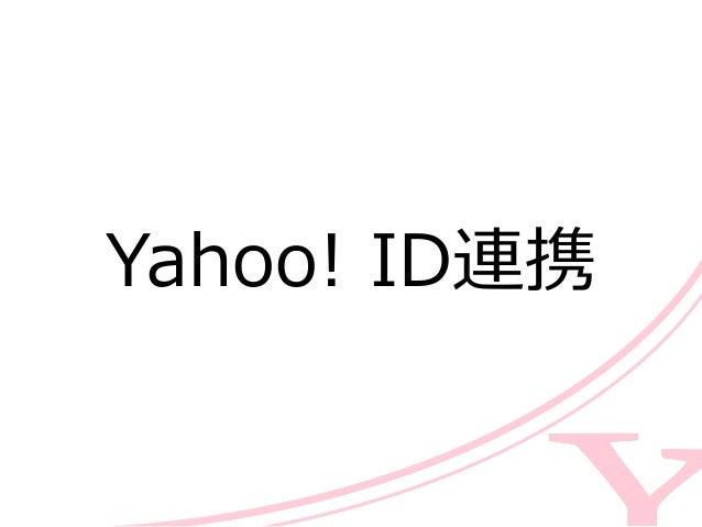 2014年年9⽉月  「Yahoo! ID連携」を商標登録