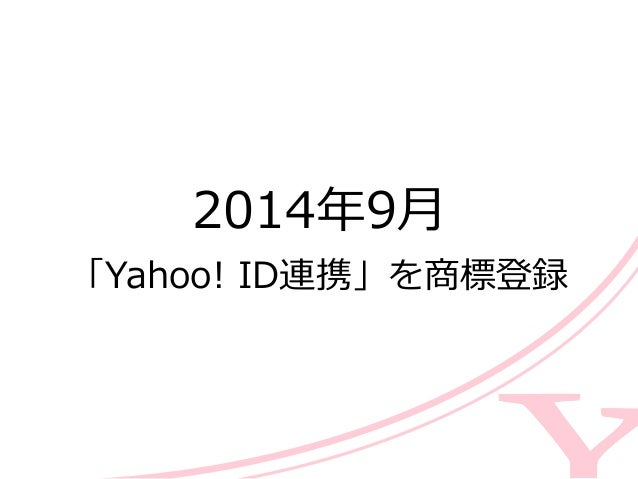 http://marketing.yahoo.co.jp/service/yidconnect/ Yahoo! ID連携とは?