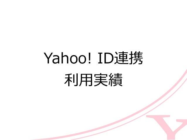 Yahoo! JAPAN アプリ iOS・Androidの公式アプリもYahoo! ID連携を利利⽤用