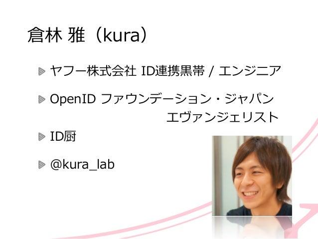 サバフェス 2016 Yahoo! ID連携のご紹介 〜OpenID Connect入門〜 Slide 2