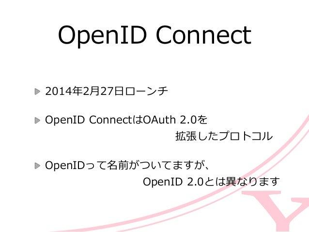 OpenIDは認証 基本的にOpenIDは認証の技術  (OpenID AXで属性を取得できますが)