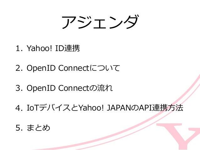 サバフェス 2016 Yahoo! ID連携のご紹介 〜OpenID Connect入門〜 Slide 3