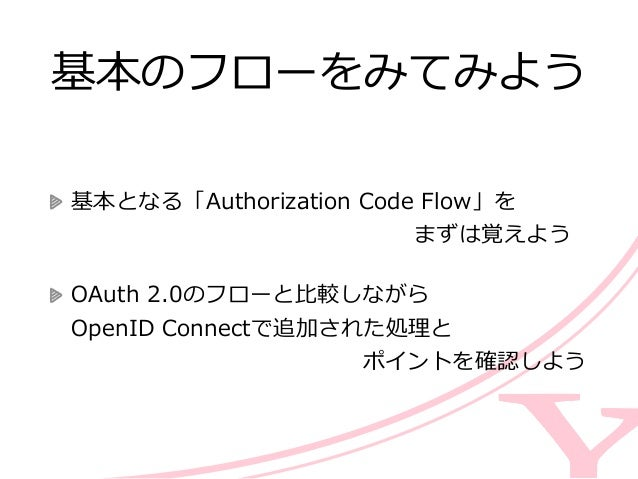OpenID Connect  Authorization Code Flow