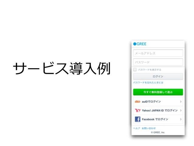 GREEログイン Y!ログイン Yahoo! ID連携  同意画⾯面 GREE登録 倉林雅 倉林 雅 email@example.com
