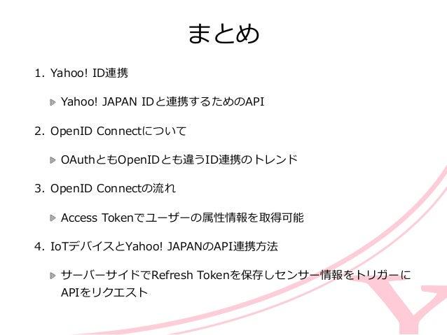 http://developer.yahoo.co.jp/yconnect/ Yahoo! ID連携については