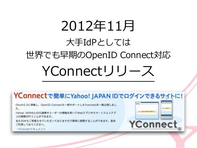 2012年年11⽉月  ⼤大⼿手IdPとしては  世界でも早期のOpenID Connect対応  YConnectリリース