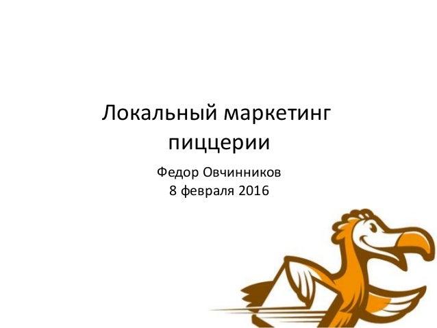 Локальный маркетинг пиццерии Федор Овчинников 8 февраля 2016
