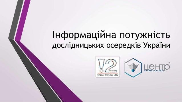 Інформаційна потужність дослідницьких осередків України