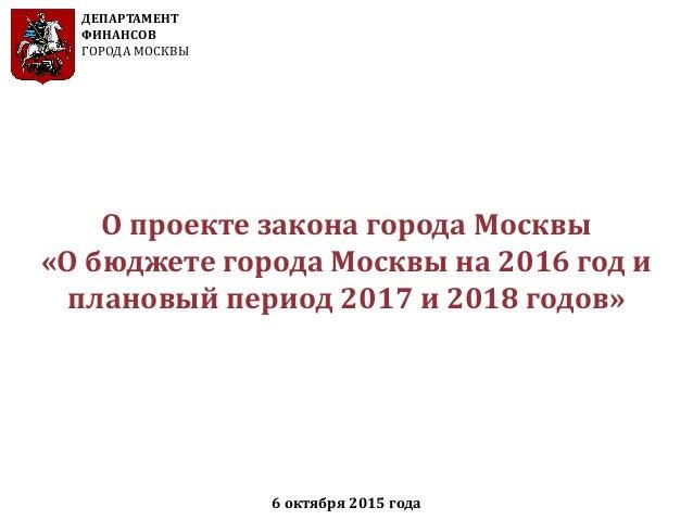 6 октября 2015 года О проекте закона города Москвы «О бюджете города Москвы на 2016 год и плановый период 2017 и 2018 годо...