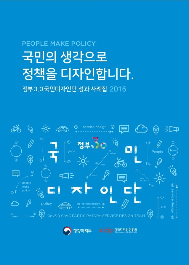 PEOPLE MAKE POLICY 2016정부3.0 국민디자인단 성과 사례집 Gov3.0 CIVIC PARTICIPATORY SERVICE DESIGN TEAM