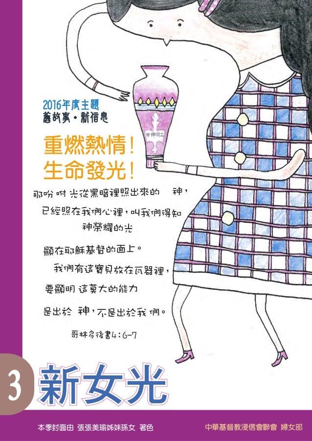 舊故事 新信息 年度主題2016 重燃熱情! 生命發光! 中華基督教浸信會聯會 婦女部本季封面由 張張美瑜姊妹孫女 著色