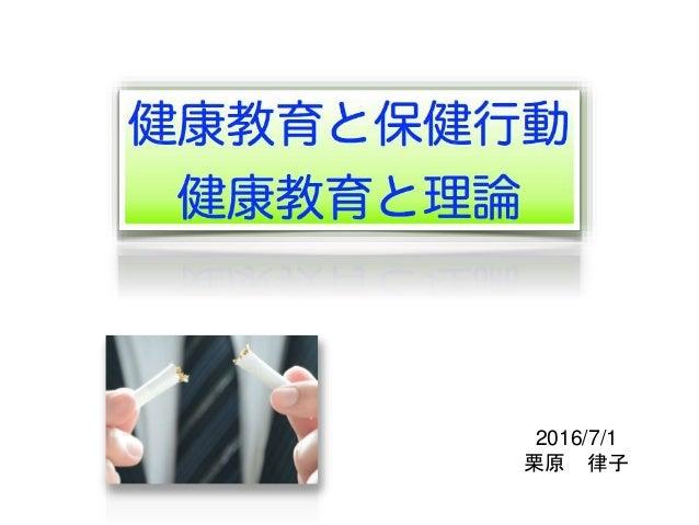 2016/7/1 栗原 律子