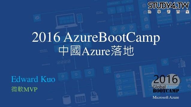 2016 AzureBootCamp 中國Azure落地 Edward Kuo 微軟MVP Microsoft Azure