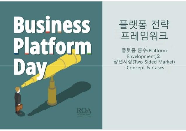 0 플랫폼 전략 프레임워크 플랫폼 흡수(Platform Envelopment)와 양면시장(Two-Sided Market) : Concept & Cases