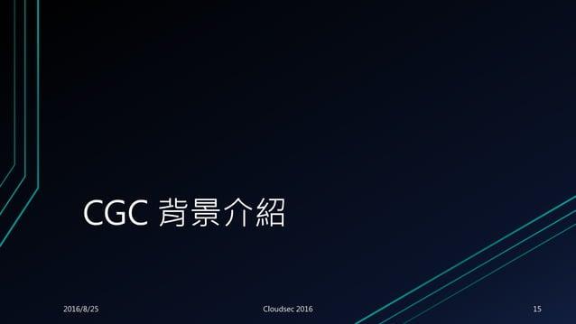 CGC 背景介紹 2016/8/25 Cloudsec 2016 15